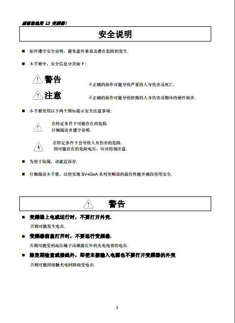 ls产电sv008ig5-2变频器说明书