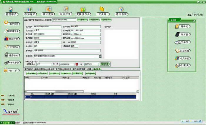 免费客户呼叫中心管理系统
