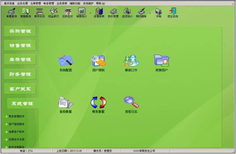 高姆办公用品进销存财务管理系统最新免费下载 - 华军软件园