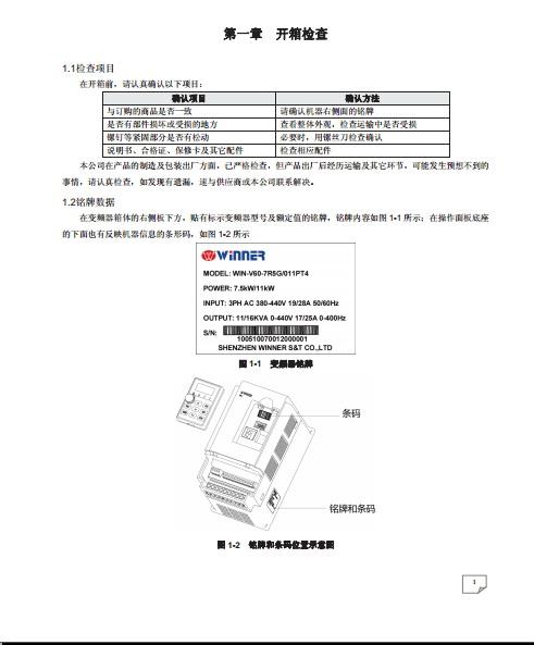 微能WIN-V60-5R5GT4通用变频器使用说明书