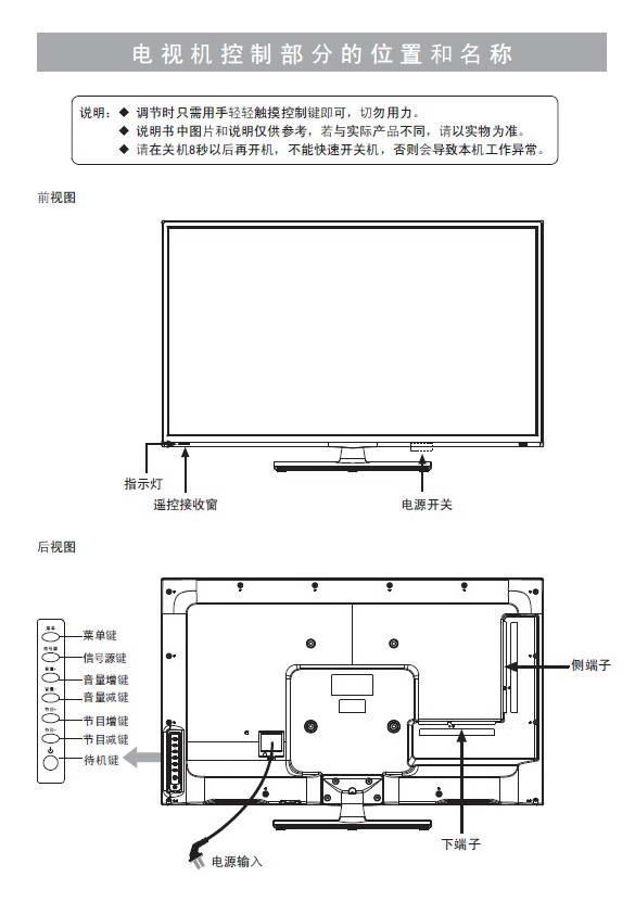 海信led32k170jd液晶彩电使用说明书