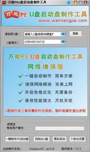 万能PEu盘启动盘制作工具官网版