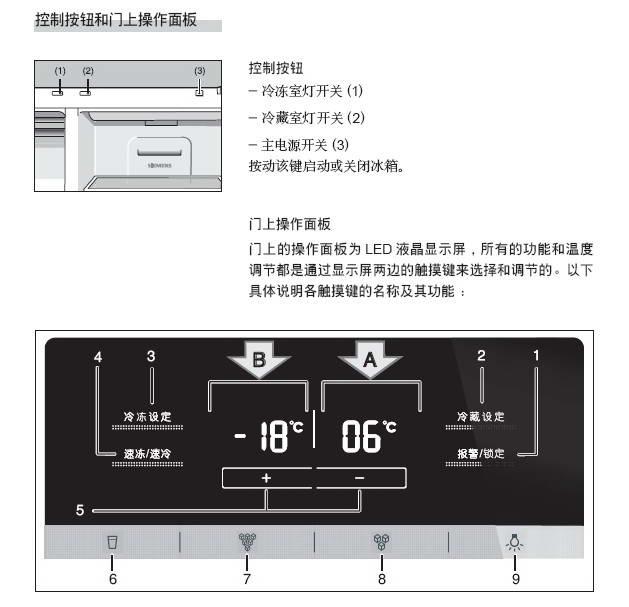 西门子bcd-564w电冰箱使用说明书