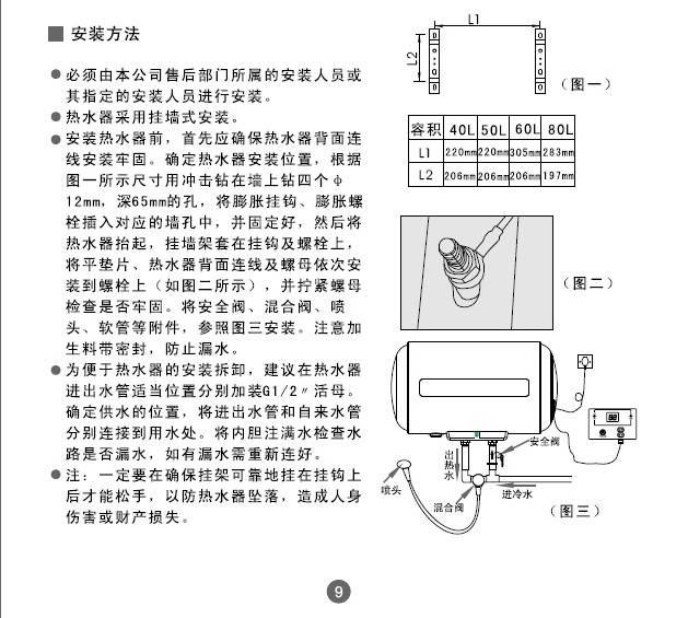海尔fcd-hx50ei家用电热水器使用说明书