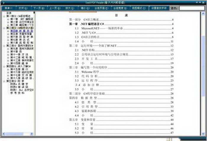 See9 PDF Reader(看久PDF阅读器)