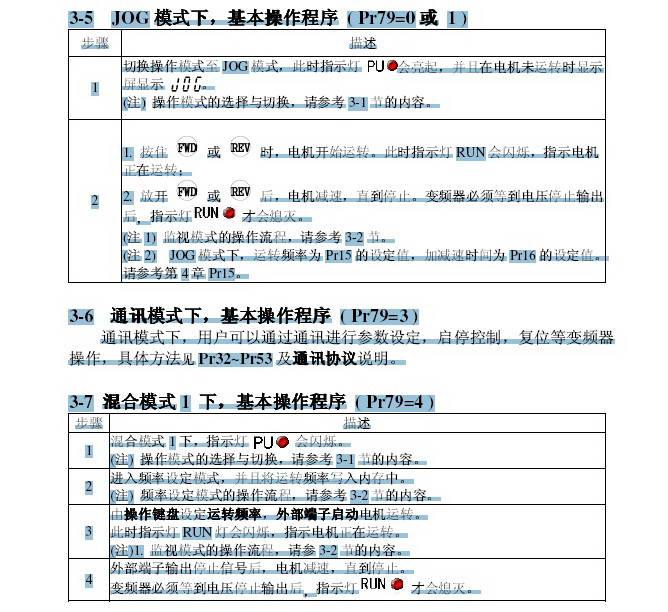 2k变频器说明书_士林ss023-2.2k变频器书