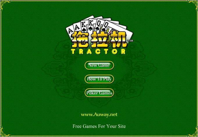 拖拉机扑克牌