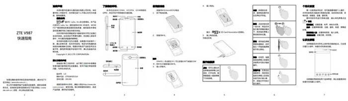 中兴ztev889s手机说明书
