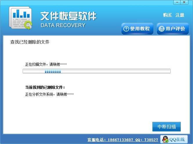 龙腾Recuva数据恢复软件