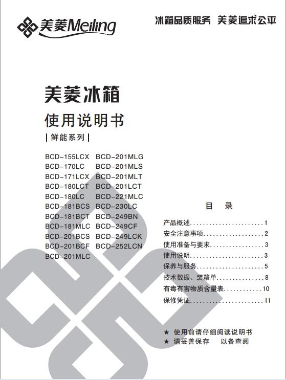 美菱BCD-180LC电冰箱使用说明书