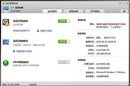 向日葵远程控制软件Windows安装包合集