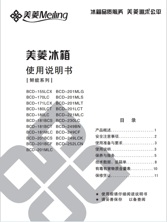 美菱bcd-170lc电冰箱使用说明书