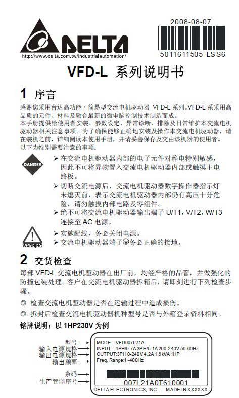 台达vfd007l21a变频器说明书