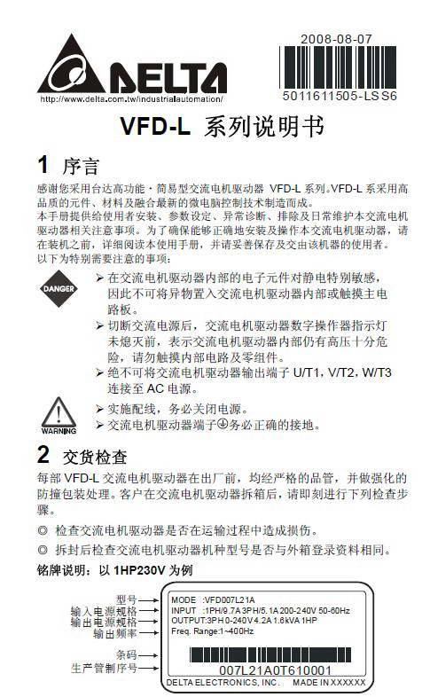 台达vfd015l23a变频器说明书