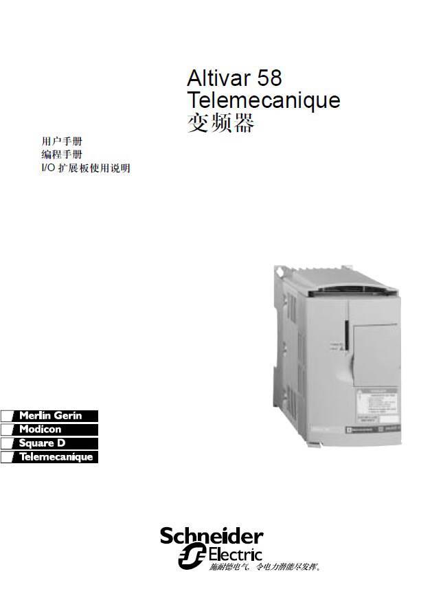 施耐德atv-58hu72n4变频器说明书