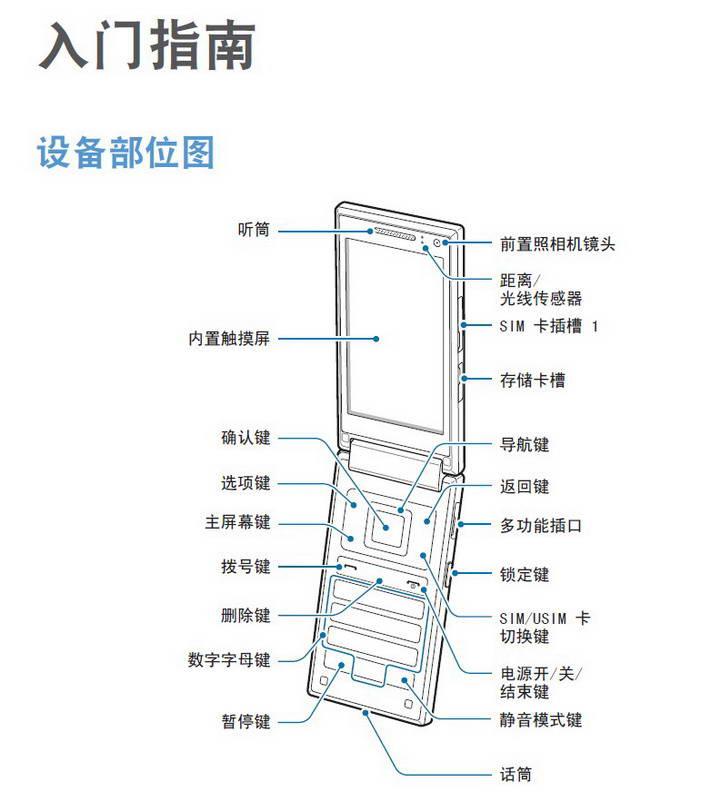 三星gt-b9388手机说明书
