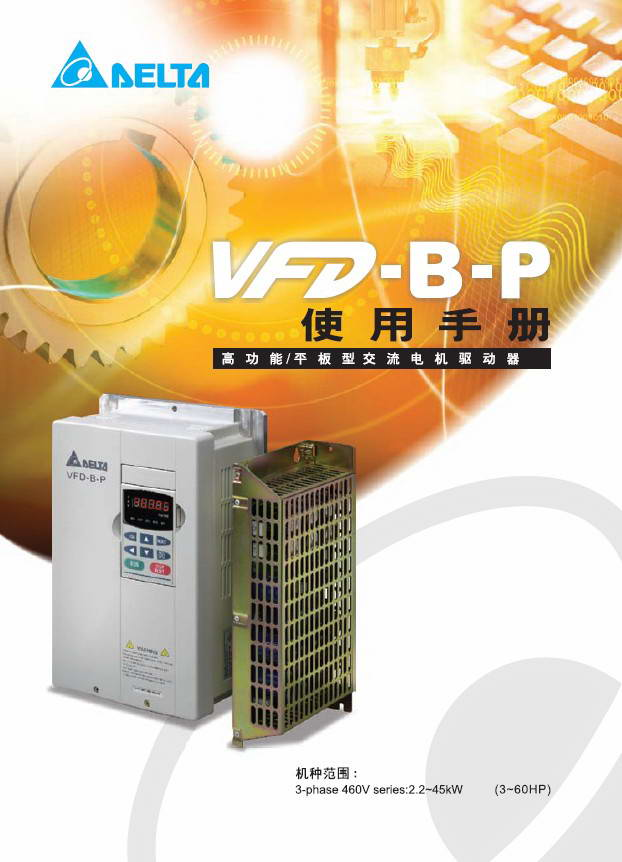台达VFD-B/P型变频器说明书