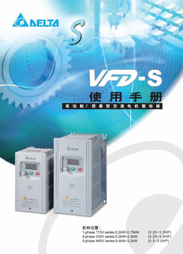 台达vfd-s型变频器说明书