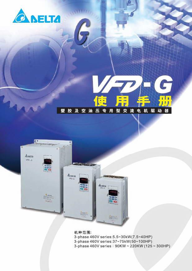 台达vfd-g型变频器说明书官方下载|台达vfd-g型变频