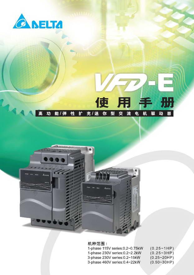 台达vfd-e型变频器说明书