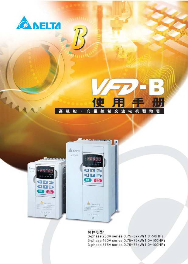 台达vfd-b型变频器说明书