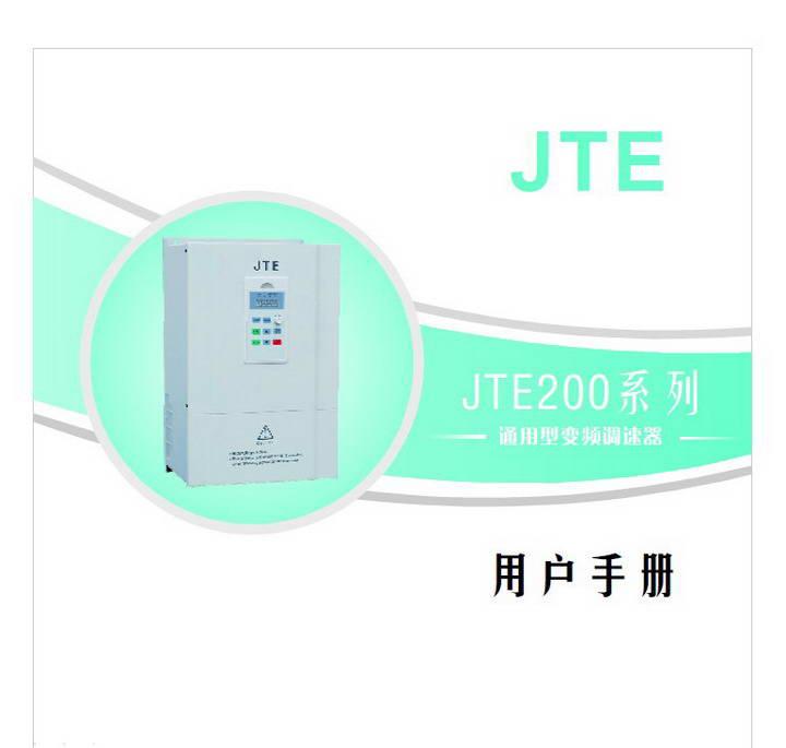 金田jte200变频器说明书