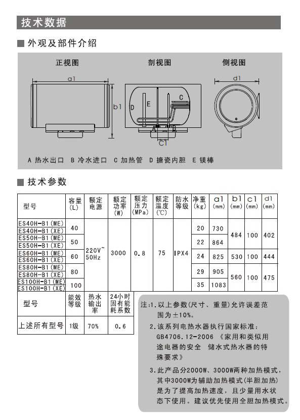 海尔es50h-b1(xe)家用电热水器使用说明书图片