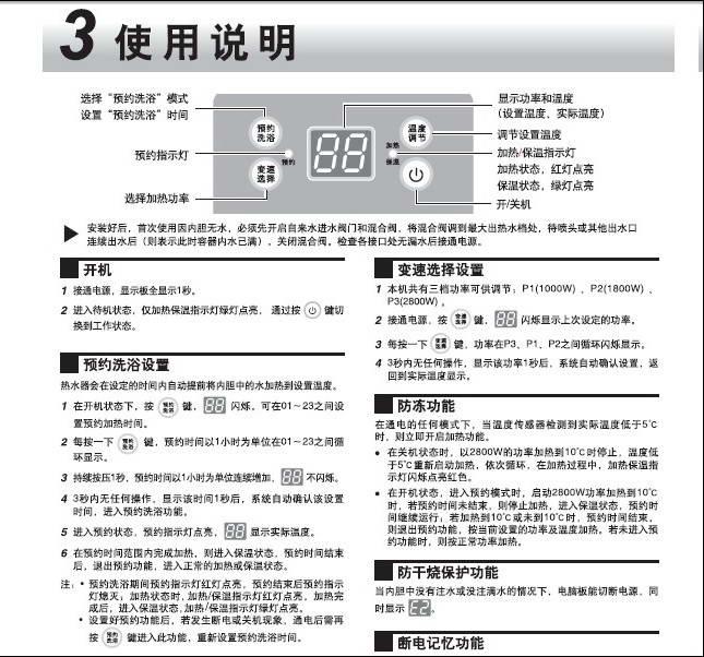 海尔es40h-d2(ze)家用电热水器使用说明书图片