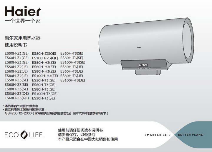 海尔es60h-t3(se)电热水器说明书图片