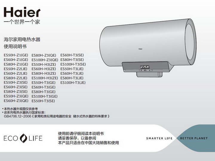 海尔es60h-t3(ge)电热水器说明书