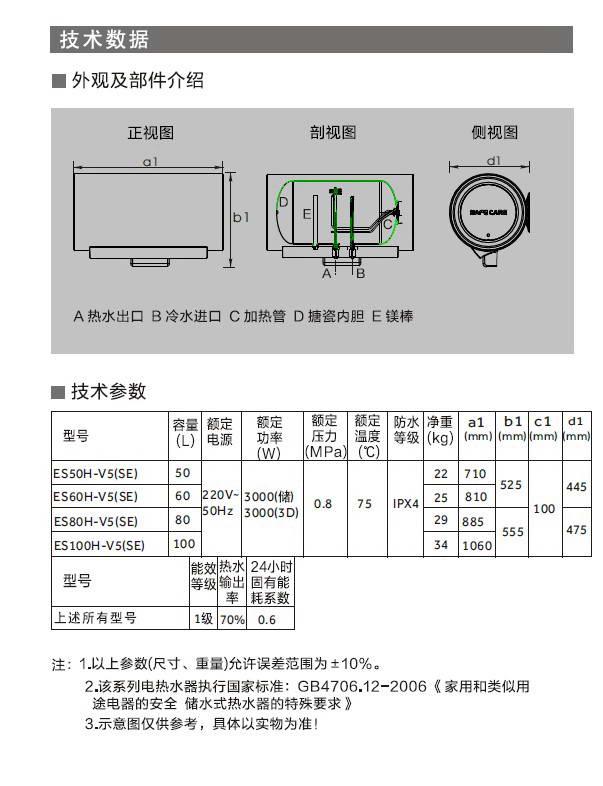 海尔es50h-v5(se)电热水器说明书