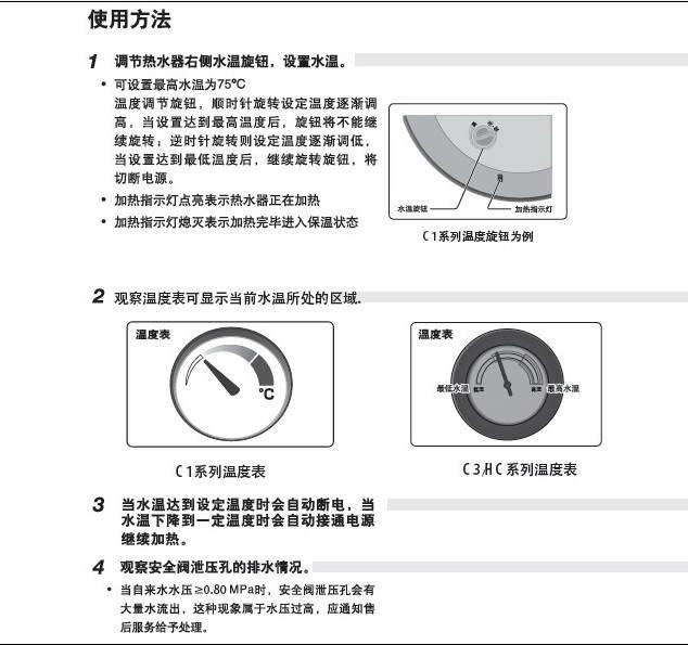 海尔es60h-c3(et)家用电热水器使用说明书