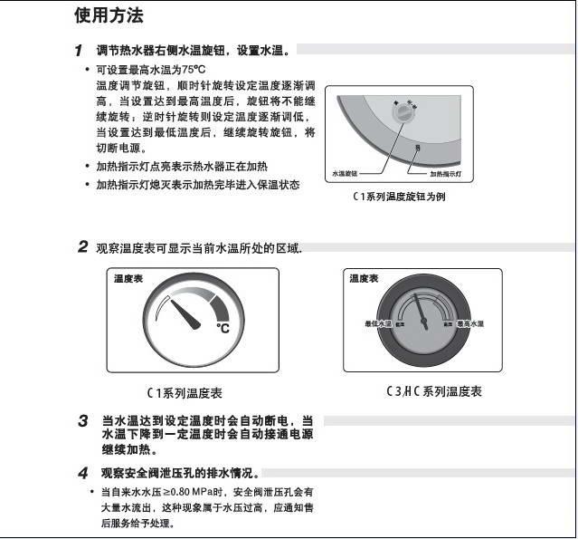海尔es50h-c3(e)家用电热水器使用说明书图片