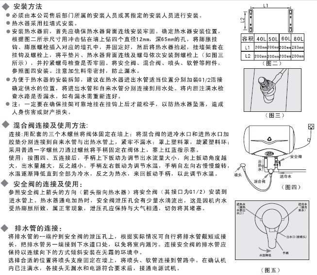 海尔es80h-qb(xe)家用电热水器使用说明书图片