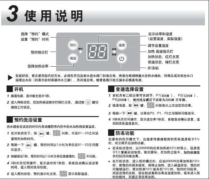 海尔es60h-q3(ze)电热水器说明书图片
