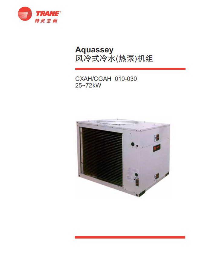 特灵CXAH0125A中央空调说明书
