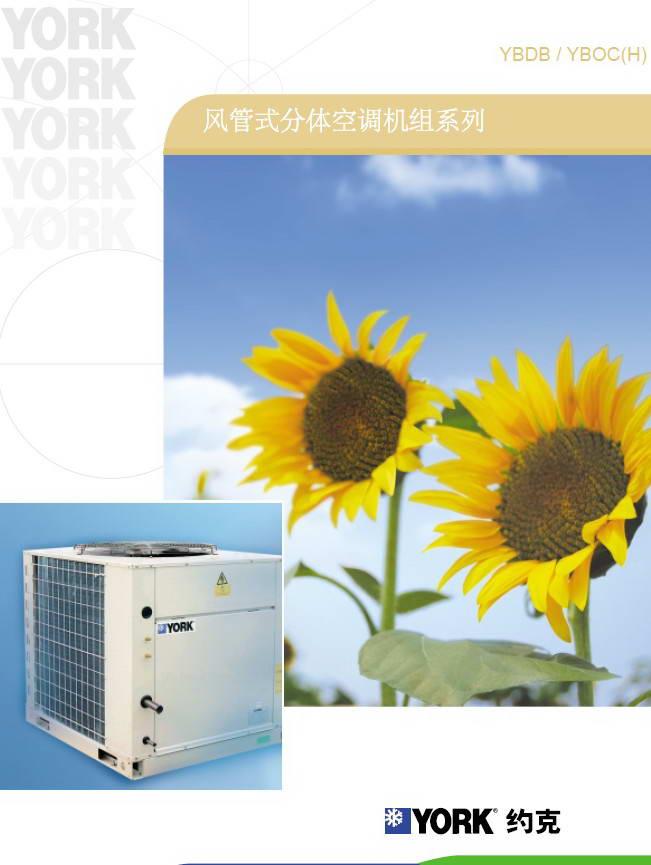 约克YBDB120中央空调技术手册