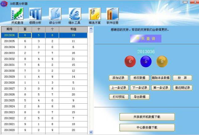 彩票预测软件_华军软件园 管理软件 彩票软件 3d彩票分析器  相关下载 软件截图 3d