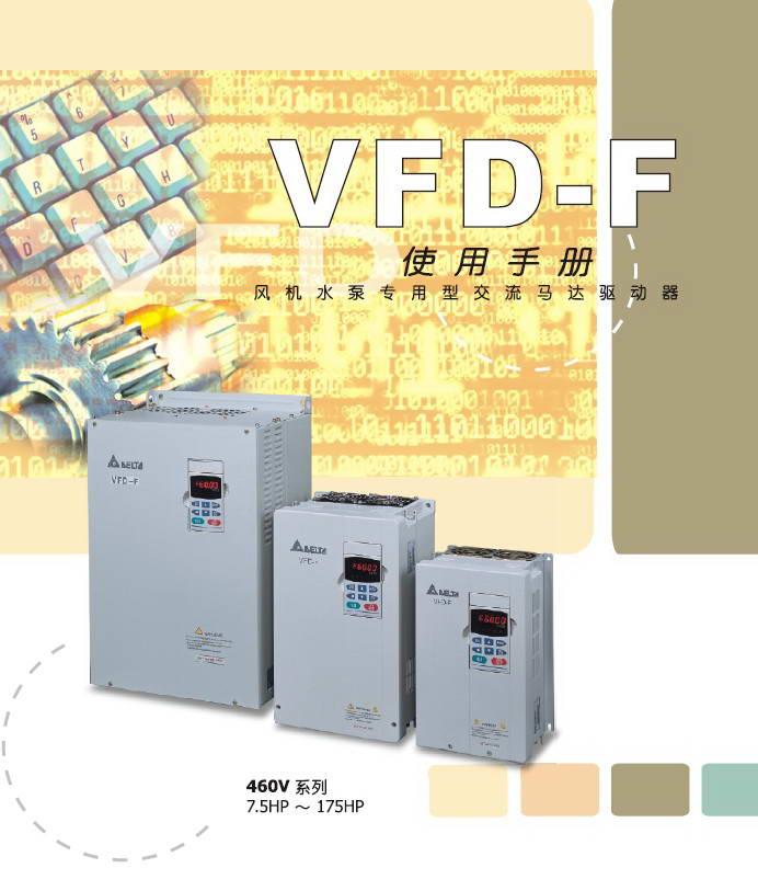 台达变频器vfd185f43a型说明书