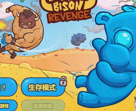 野牛复仇记中文版_喜欢野牛复仇记的朋友可以和小编一起玩啦!