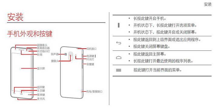 华为G520手机说明书