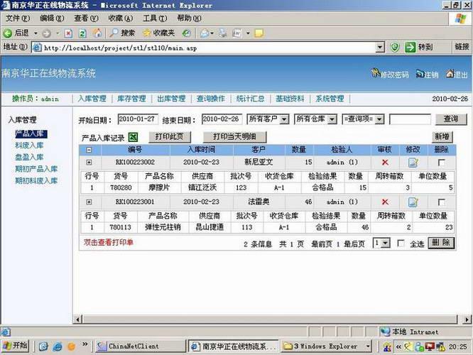 华正web第三方物流仓储企业仓库管理系统(WMS)