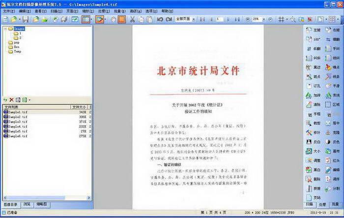 Linkey PDF阅读器 8