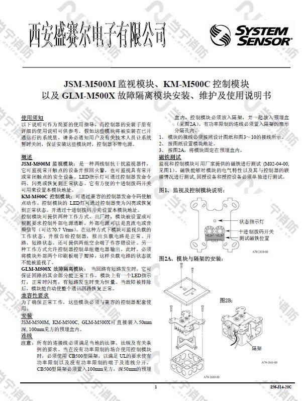 盛赛尔km-m500c控制模块使用说明书官方下载|盛赛尔