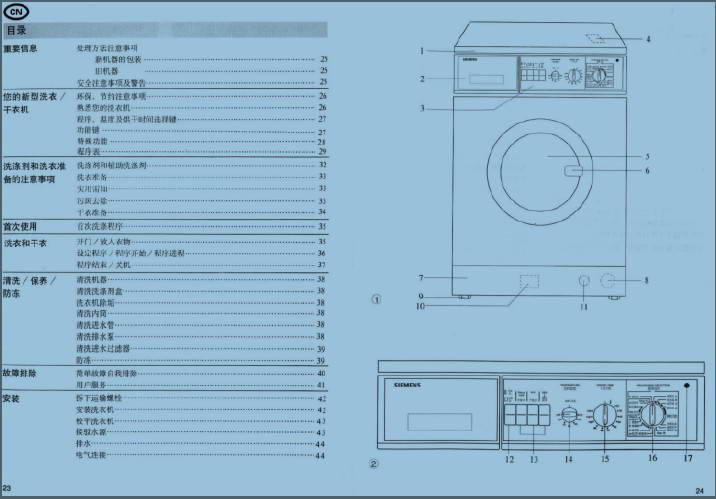 西门子extrawd900洗衣机使用及安装说明书