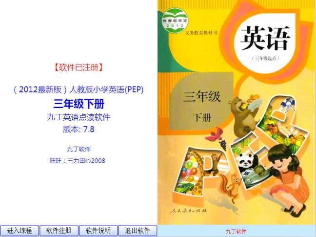 最新版人教版pep小学英语九丁英语点读软件三年级下册