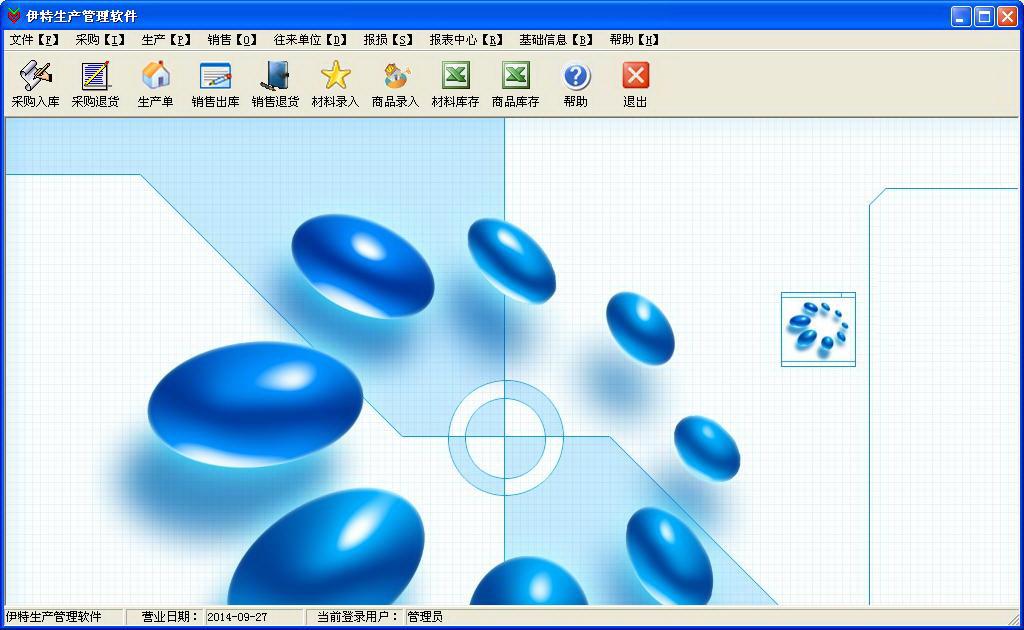 伊特生产管理软件