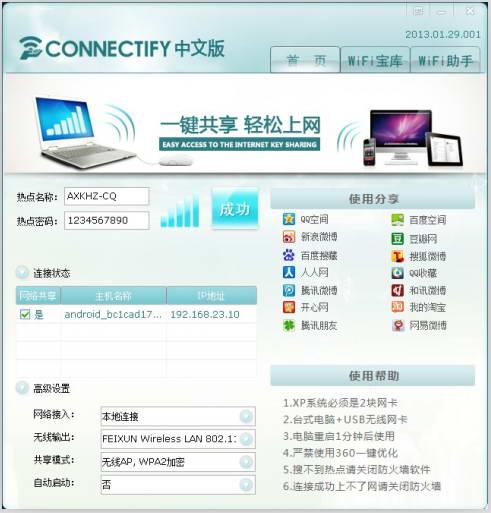 connectify (电脑变无线路由器) 中文破解版