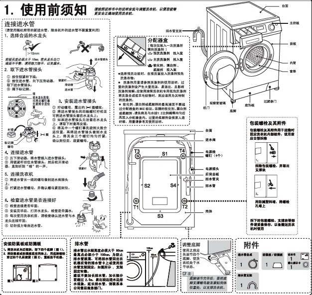 海尔xqg60-s1086am洗衣机说明书