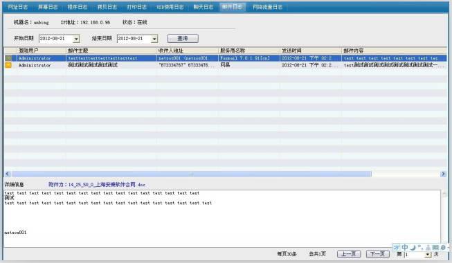 局域网邮件监控软件 免费版